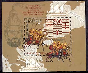 Bulgaria new post stamp 1300 anniv of the victory of kan Tervel over the Arabs 15.08.718