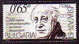 Bulgaria new post stamp 120th anniversary of birth of Pancho Vladigerov