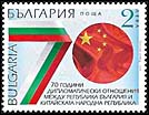 Bulgaria new post stamp 70th anniversary of the diplomatic relation Bulgaria - Peoples republic of China