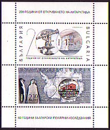 Bulgaria new post stamp 200 years since the discovery of Antarctica and 50 years of Bulgarian research on the Ice Continent