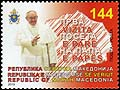 Macedonia new post stamp First visit of Pope