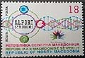 Macedonia new post stamp Children with rare diseases